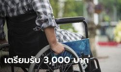 """ครม.เยียวยา """"กลุ่มเปราะบาง"""" 13 ล้านคน """"เด็ก-คนพิการ-คนชรา"""" ได้คนละ 3,000 บาท"""