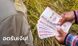 เยียวยาเกษตรกร รับ 5,000 บาท ฟันธง! ข้าราชการ-ข้าราชการบำนาญหมดสิทธิ์