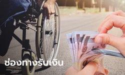 เงินเยียวยาคนพิการ 1,000 บาท ไม่ต้องลงทะเบียน ไม่มีบัญชี รับเงินได้ช่องทางไหนบ้าง?