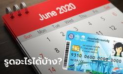 บัตรสวัสดิการแห่งรัฐ เดือนมิถุนายน 2563 ใช้รูดได้หลายรายการเช็กเลย!