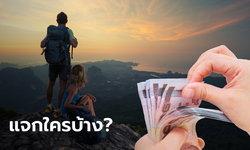 """แจกเงินเที่ยว พารู้จัก 2 แพ็คเกจ """"กำลังใจ-เที่ยวปันสุข"""" หนุนคนไทยเที่ยวไทย กู้พิษโควิด-19"""