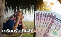 ธ.ก.ส. เตรียมโอนเงินเยียวยาเกษตรกร 5,000 บาท ให้อีก 2.9 แสนราย