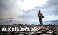 ธ.ก.ส. ออกสินเชื่อ 3 โครงการ ช่วยเกษตรกรรับมือภัยแล้ง