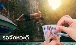 แจกเงินเที่ยว 3,000 บาท คลังเตรียมเสนอปลุกท่องเที่ยวคาดเริ่มเดือน ก.ค. นี้