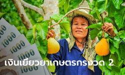 ตรวจสอบเงินเยียวยาเกษตรกร ธ.ก.ส. โอนงวดที่ 2 อีก 5,000 บาท เริ่มแล้ววันนี้