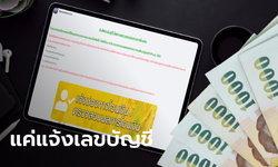 ตรวจสอบสิทธิ์เงินเยียวยาเกษตรกร ยื่นอุทธรณ์ผ่านแล้วไม่ต้องเปิดบัญชีใหม่