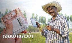 ตรวจสอบสิทธิ์เยียวยาเกษตรกร รับ 5,000 บาท ธ.ก.ส. โอนรอบ 2 วันนี้อีก 1 ล้านคน