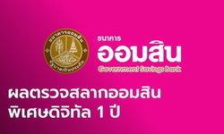 ตรวจสลากออมสินพิเศษดิจิทัล 1 ปี ประจำวันที่ 16 มิถุนายน 2563