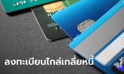 ลงทะเบียนมหกรรมไกล่เกลี่ยหนี้บัตรเครดิต-สินเชื่อส่วนบุคคล เริ่มแล้ววันนี้!