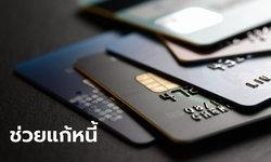 แบงก์ชาติ ช่วยคนเป็นหนี้บัตรเครดิต-บุคคล ปรับโครงสร้างหนี้