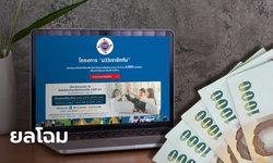 เปิดเว็บไซต์ www.ม33เรารักกัน.com ลงทะเบียน ขอรับสิทธิ 4,000 บาท เยียวยาประกันสังคม