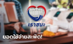 เราชนะ คลังเผยยอดใช้จ่ายเม็ดเงินหมุนเวียนในระบบเศรษฐกิจไทยกว่า 41,522 ล้านบาท
