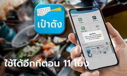 กรุงไทย แจงแอปพลิเคชั่นเป๋าตัง ขัดข้อง เร่งแก้ไขคาดใช้ได้อีกครั้งตอน 11 โมง