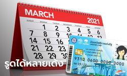 เช็กบัตรสวัสดิการแห่งรัฐ บัตรคนจน เดือนมีนาคม 2564 เงินเข้าเท่าไหร่รูดได้กี่รายการ