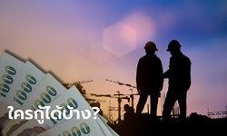 กระทรวงแรงงาน ปล่อยกู้ดอกเบี้ย 0% เช็กคุณสมบัติผู้กู้ยืมเงิน ได้ที่นี่!