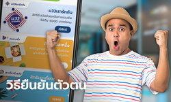 ม33เรารักกัน ยืนยันตัวตนผ่านแอปฯ เป๋าตังไม่ได้ พุ่งหาตู้ ATM สีเทากรุงไทย และทำตามนี้!