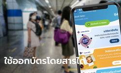 ม33เรารักกัน ใช้สิทธิผ่านแอปฯ เป๋าตังออกบัตรโดยสาร MRT ได้ทุกสถานี