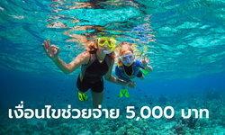 ทำความรู้จัก ทัวร์เที่ยวไทย รัฐช่วยจ่ายไม่เกินคนละ 5,000 บาท