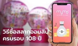 วิธีซื้อสลากออมสินดิจิทัล 1 ปี เริ่มต้น 200 บาท ผ่านแอปฯ MyMo ฉลองครบ 108 ปี