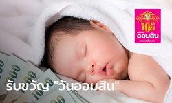 ออมสิน มอบเงินขวัญถุง 500 บาท ให้เด็กแรกเกิด 1 เม.ย. 64 มีเงื่อนไขอะไรบ้างเช็กที่นี่!
