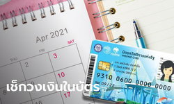 บัตรสวัสดิการแห่งรัฐ บัตรคนจน เดือนเมษายน 2564 เงินเข้าเท่าไหร่บ้าง?