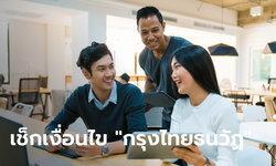 """กรุงไทยปล่อยสินเชื่อ """"กรุงไทยธนวัฏ"""" วงเงินกู้สูงสุด 15 เท่าของรายได้ เช็กเงื่อนไขได้ที่นี่"""