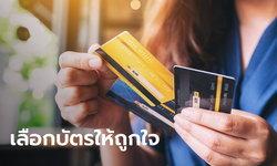 """เมื่อกระเป๋าเงินเกิดวิกฤติ ควรเลือก """"บัตรเครดิต-บัตรกดเงินสด"""" อย่างไรให้ถูกใจ"""