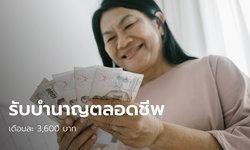 ออมเงินกับ กอช. หลังเกษียณรับบำนาญเดือนละ 3,600 บาท ตลอดชีพ
