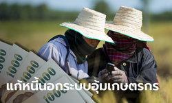 ธ.ก.ส. ออก 3 มาตรการแก้หนี้นอกระบบช่วยเกษตร กู้ได้สูงสุด 100,000 บาท เช็กเลย!