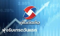 หุ้นเงินติดล้อ เปิดเทรดวันแรกที่ 53.50 บาท เหนือจอง 46.58%