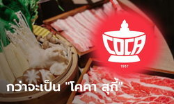 โคคา สุกี้ ต้นตำรับความอร่อยกว่า 60 ปี จากร้านอาหาร 20 ที่นั่ง สู่ภัตตาคารชั้นนำของโลก
