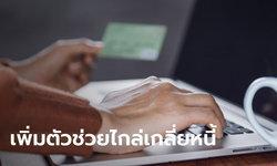 ธปท. อัปเดต 4 บบส. ในมหกรรมไกล่เกลี่ยหนี้บัตรเครดิต-สินเชื่อส่วนบุคคล