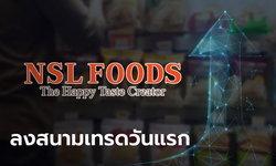 หุ้น NSL เปิดเทรดวันแรก 14.60 บาท สูงกว่าราคาขาย IPO 21.67%
