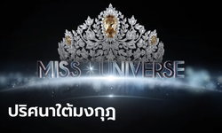 Miss Universe 2020 พลิกคนดังชั่วข้ามคืน กับการตลาดที่ซ้อนใต้มงกุฎ