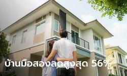 ธอส. ขนบ้านมือ 2 ประมูลออนไลน์ ราคาเริ่มต้น 82,000 บาท เริ่ม 21 พ.ค. นี้
