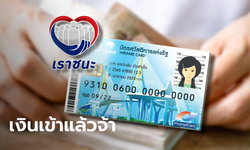 บัตรสวัสดิการแห่งรัฐ บัตรคนจน รับเงินเราชนะ 1,000 บาท โอนเข้าแล้ววันนี้