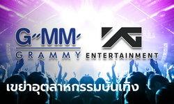 """GRAMMY จับมือ YG ค่ายยักษ์เกาหลี ตั้งบริษัทร่วมทุนชื่อ """"YGMM"""" จับตาปรากฏการณ์บันเทิง"""