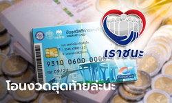 โอนแล้ว! บัตรสวัสดิการแห่งรัฐ บัตรคนจน รับเงินเราชนะงวดสุดท้าย 1,000 บาท เช้าวันนี้