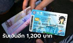 บัตรสวัสดิการแห่งรัฐ บัตรคนจน รับเงินสูงสุด 1,200 บาท เริ่มเข้างวดแรกเดือน ก.ค. นี้