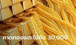 ราคาทองสัปดาห์หน้าอยู่ในช่วงปรับฐาน คาดราคาทองไม่แตะถึงบาทละ 30,000 บาท สบายใจได้