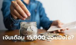 วิธีออมเงิน แม้เงินเดือน 15,000 บาท ก็ทำได้ถ้ามีเคล็ด(ไม่)ลับ