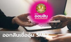 ออมสินออกสินเชื่อดอกเบี้ยต่ำอุ้ม SMEs ท่องเที่ยว ดอกเบี้ย 3.99% ไม่มีหลักประกัน