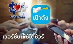 """คนละครึ่งเฟส 3 ใช้จ่ายผ่านแอปฯ เป๋าตัง ต้องเป็นสมาร์ทโฟน """"แอนดรอย์-iOS"""" รุ่นไหนอ่ะ"""