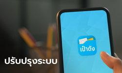 กรุงไทย กางตารางอัปเดตแอปฯ เป๋าตัง เริ่ม 4 ทุ่มถึง 6 โมงเช้า