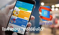 ยิ่งใช้ยิ่งได้ กรุงไทยตอบคำถามข้อสงสัย ซื้อของออนไลน์-รูดบัตรเครดิตได้มั้ย?