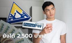 เยียวยาประกันสังคม ม.33 ผูกพร้อมเพย์ทีหลัง ยังได้รับ 2,500 บาทอยู่หรือเปล่า