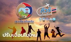 เราเที่ยวด้วยกันเฟส 3-ทัวร์เที่ยวไทย ครม. ปรับเกณฑ์ เงื่อนไขใหม่ ใช้สิทธิได้ถึง 28 ก.พ. 65