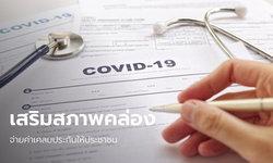 คปภ. ออก 7 มาตรการผ่อนผัน เสริมสภาพคล่องสำหรับบริษัทประกันที่มีเคลมประกันโควิด