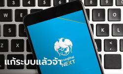ธนาคารกรุงไทย แจงแก้ไขระบบเรียบร้อยแล้ว หลังพบโอนเงินผ่านแอปฯ ไม่ได้