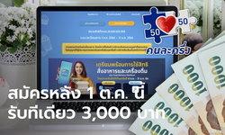คนละครึ่งเฟส 3 จ่อโอนเงินรอบ 2 อีก 1,500 บาท ย้ำผู้สมัครใหม่หลัง 1 ต.ค.นี้ รับ 3,000 บาท